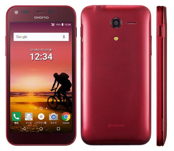 Kyocera Digno 503-KC (2GB RAM, 8GB ROM Red)