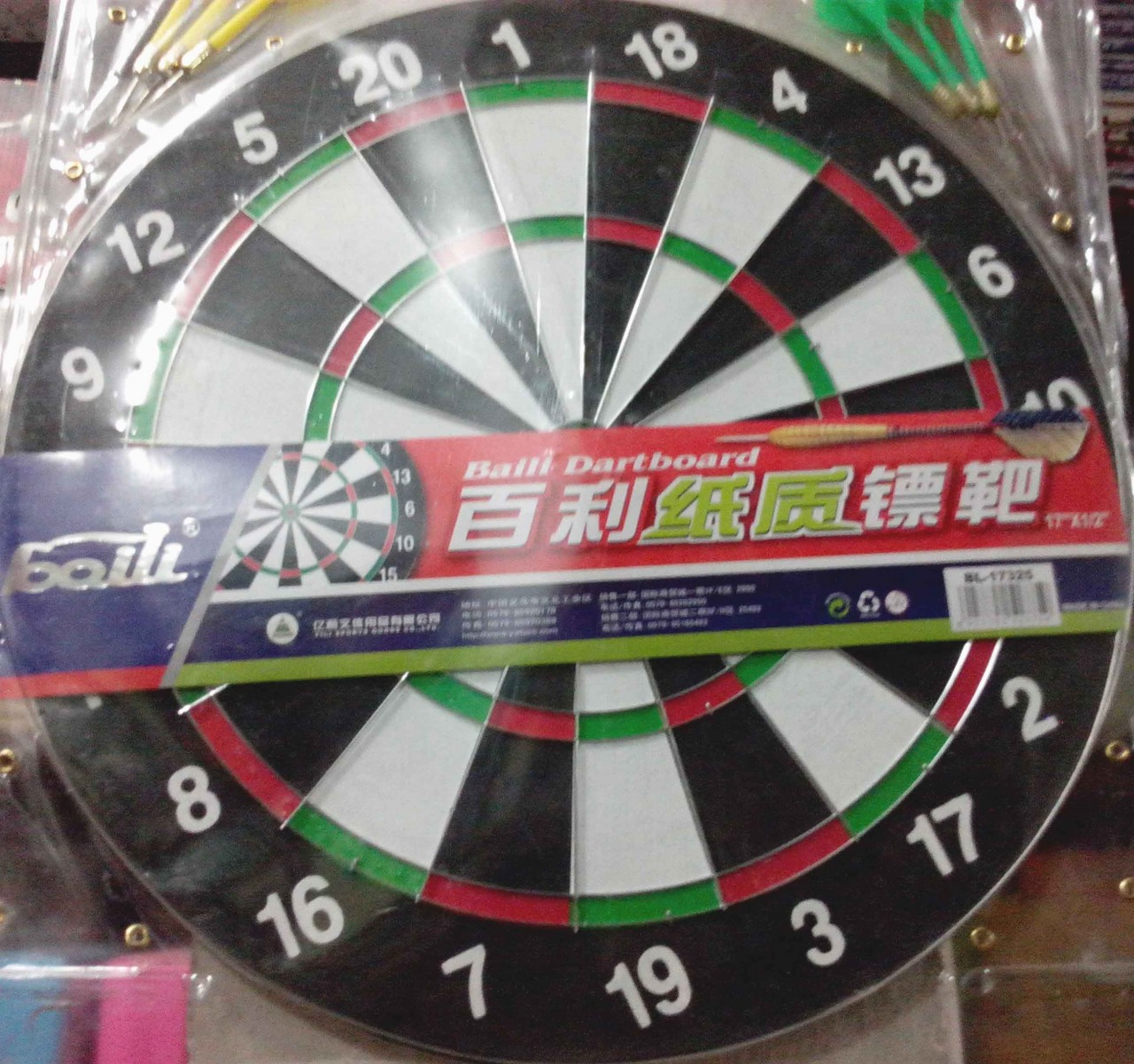 Baili 17 Large Hard Board Dart Game For Kids Tr12092018 Home