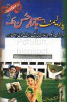 Parliament Se Bazar E Husan Tak By Shafqat Rasool Price In Pakistan