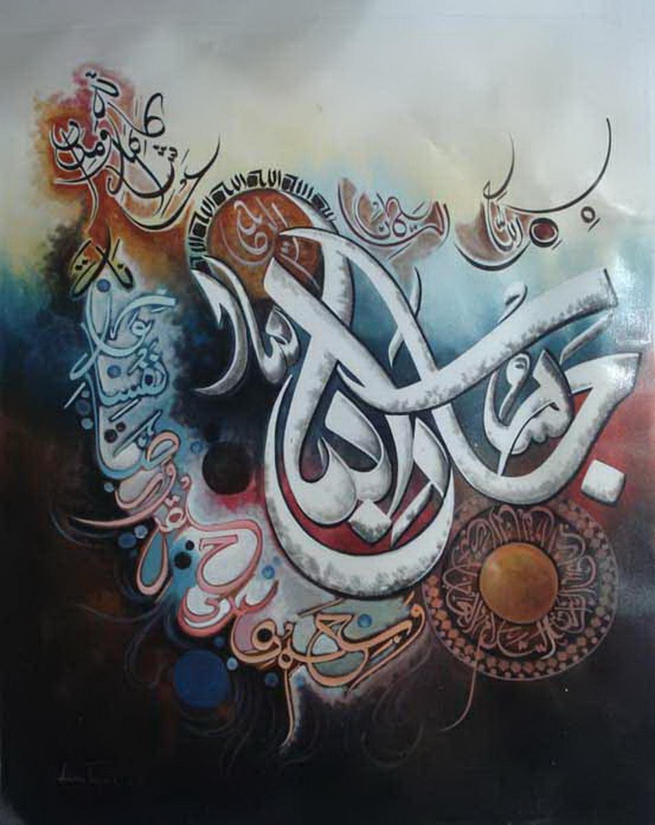 Subhan allah hand made famous bin qalender style islamic