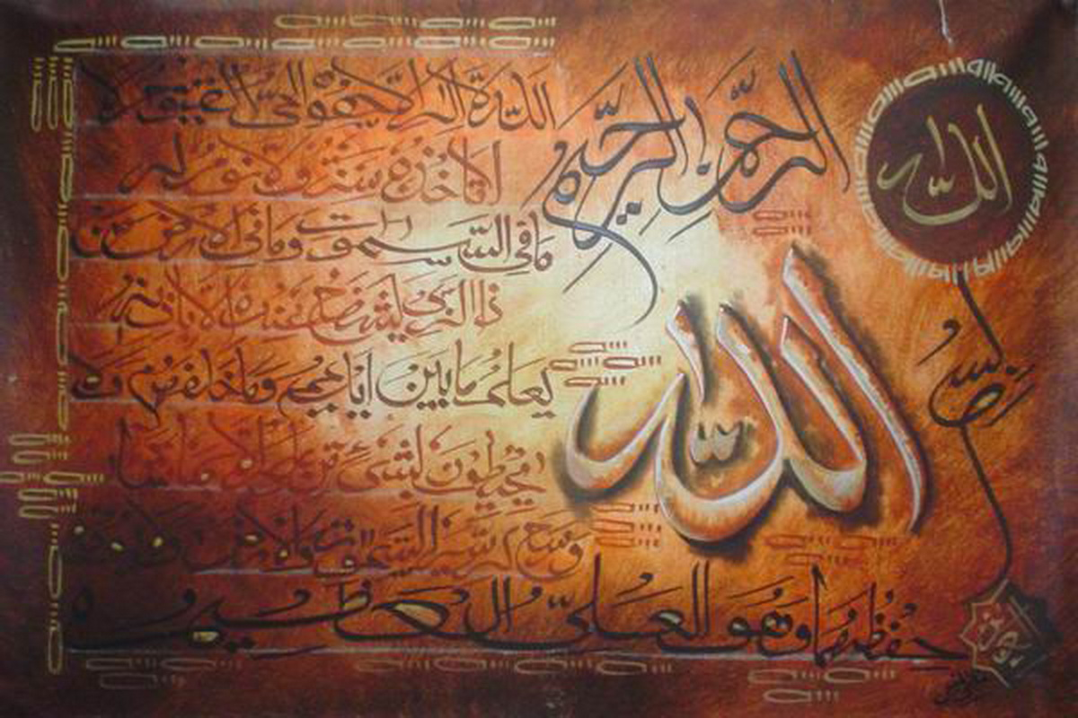 Ayat Ul Kursi Hand Made Islamic Art Painting Calligraphy
