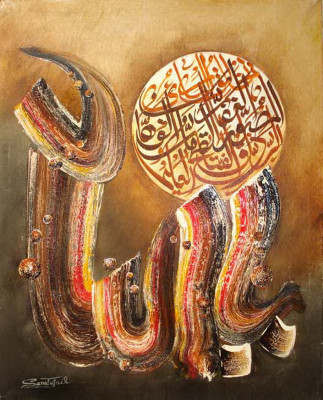 Ya Allah Hand Made Famous Guljee Style Islamic Abstract
