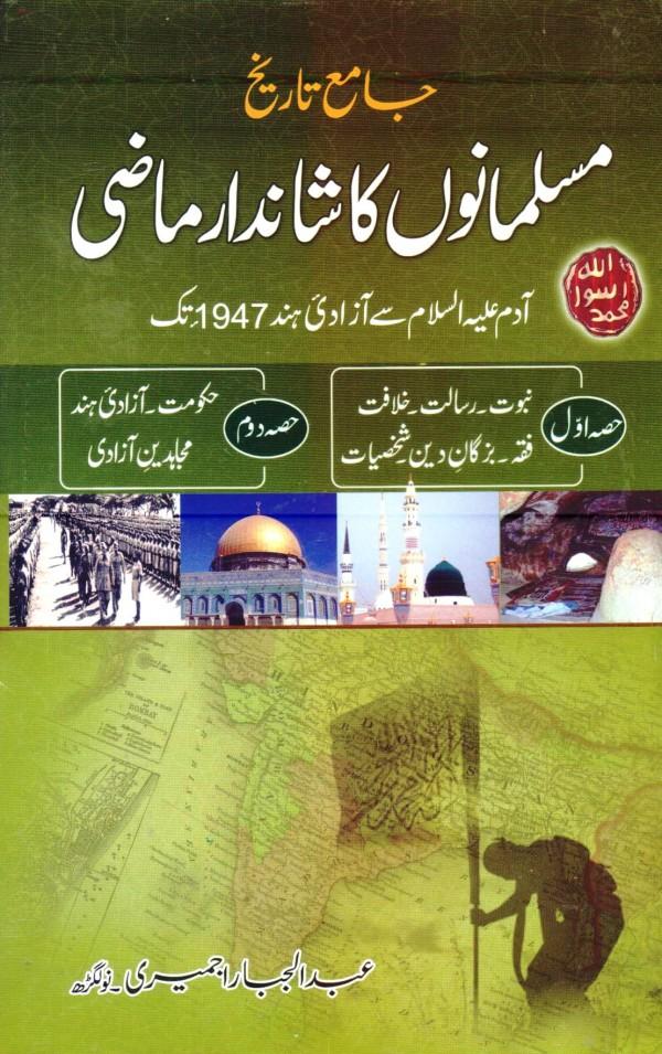 Musalmano Ka Shandar Mazi By Abdul Jabbar Ajmeri