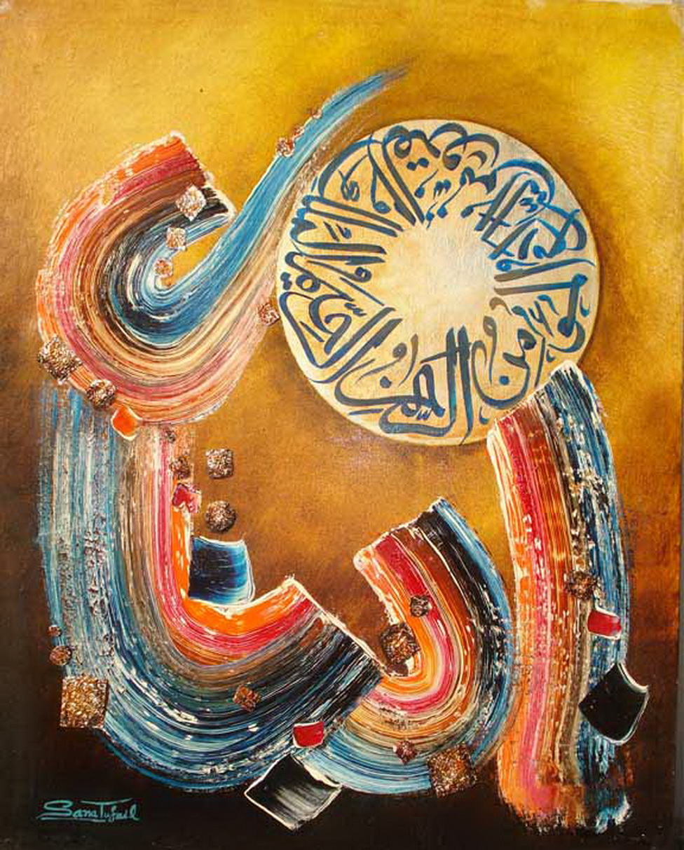 Allah Hand Made Famous Guljee Style Islamic Design 2