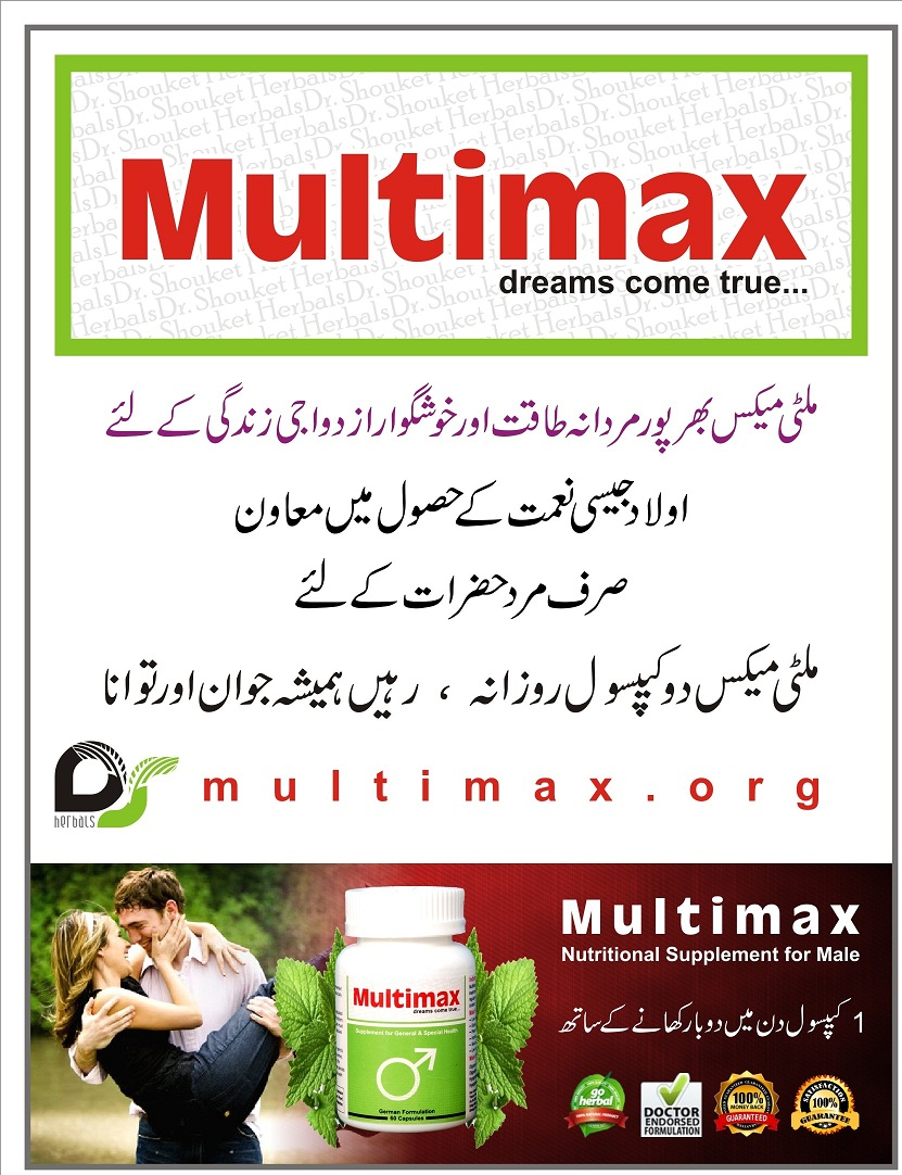 multimax-brochure.jpg