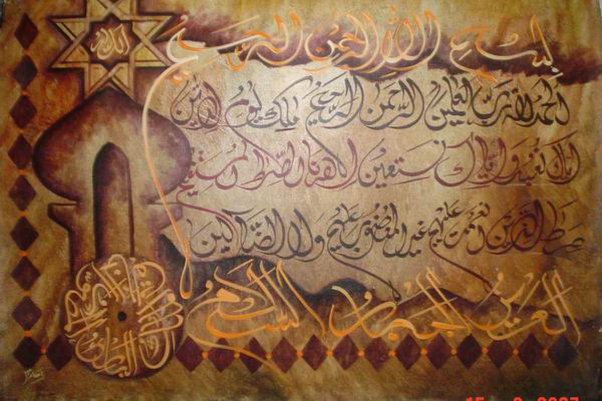 Al razzaqo hand made islamic art oil painting design