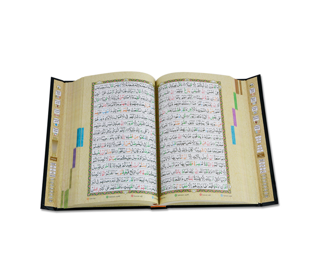 Ahsan ul Kalam AK-781 Smart E Quran