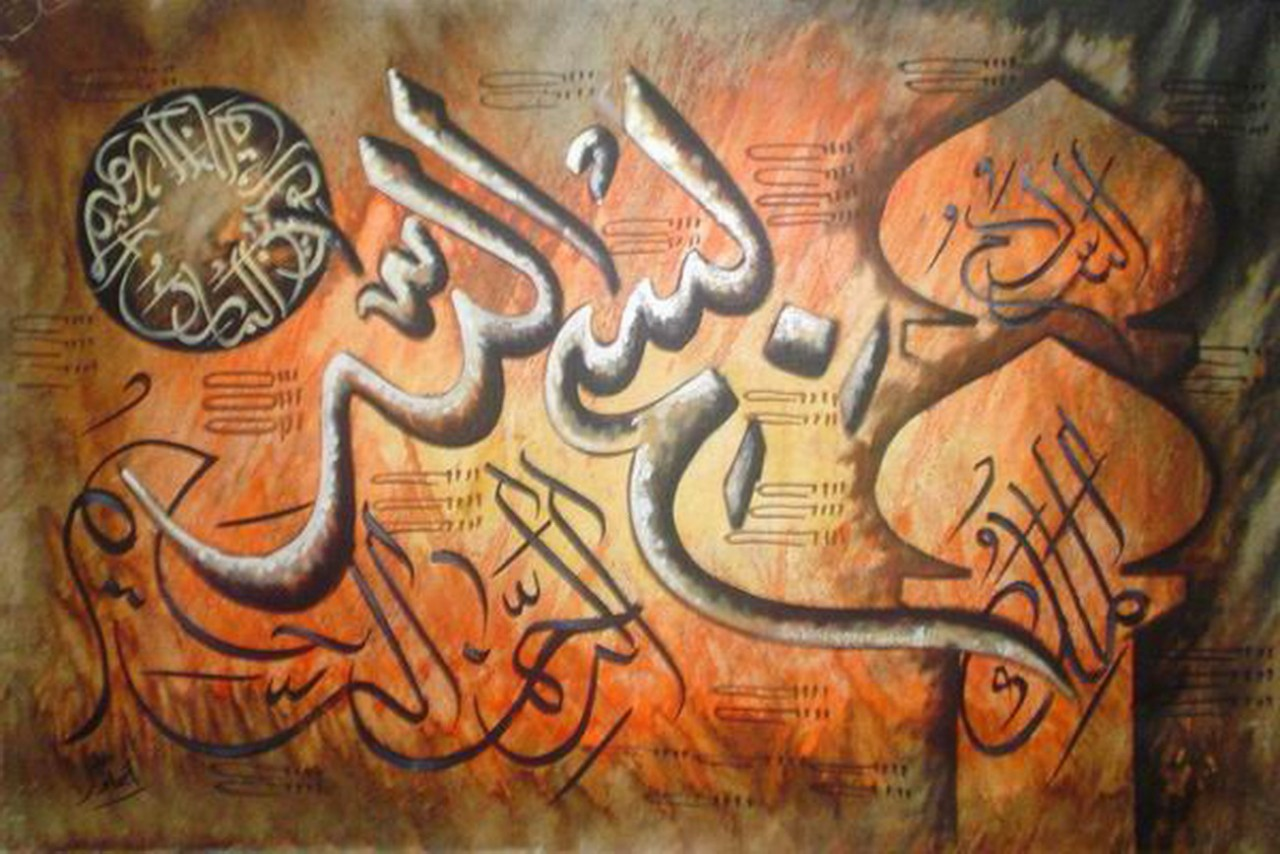 Bismillah Hand Made Islamic Art Oil Painting Calligraphy