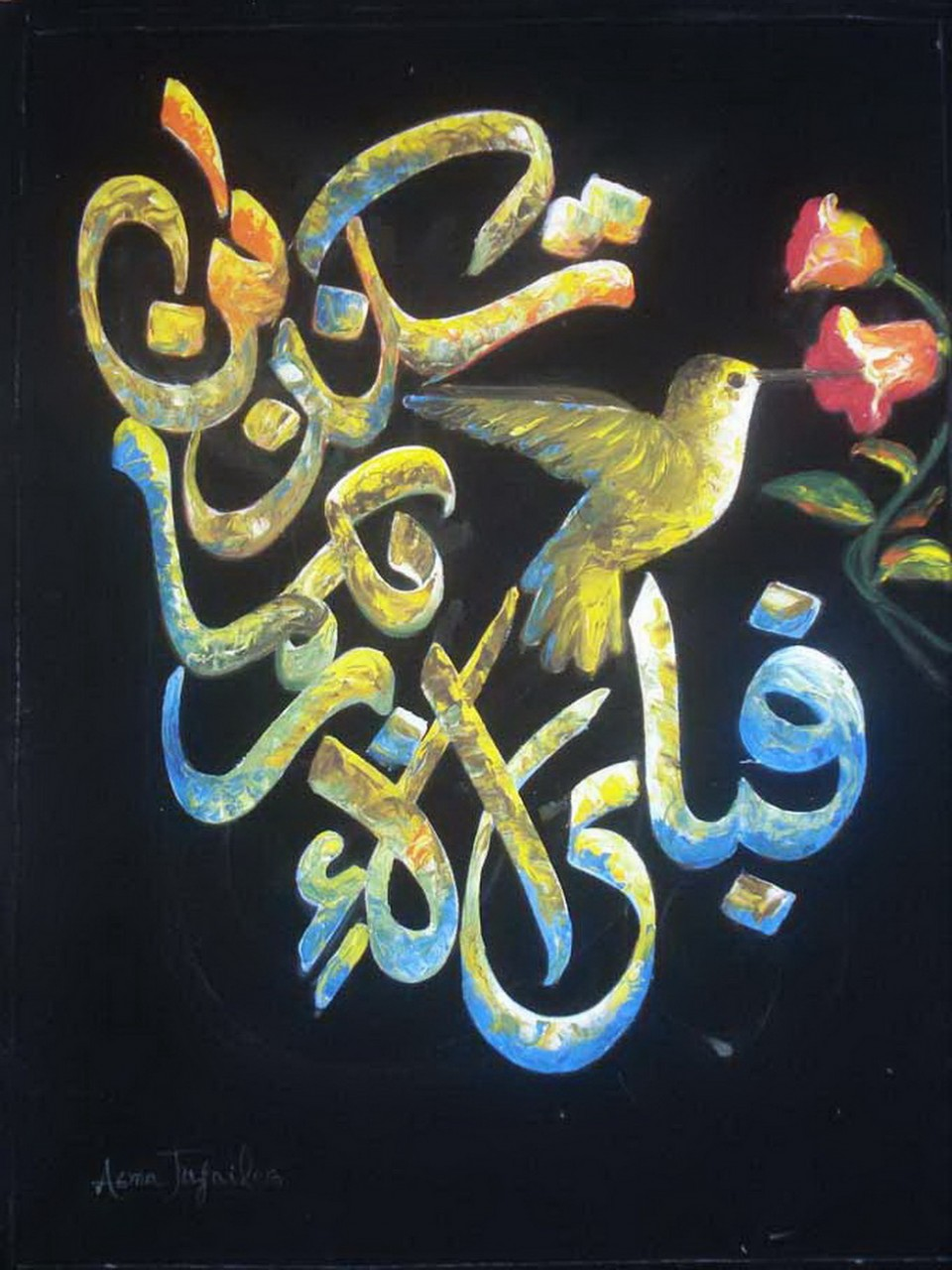 Fabi aye ala e rabikuma tukezibaan high quality hand made Why is calligraphy important to islamic art